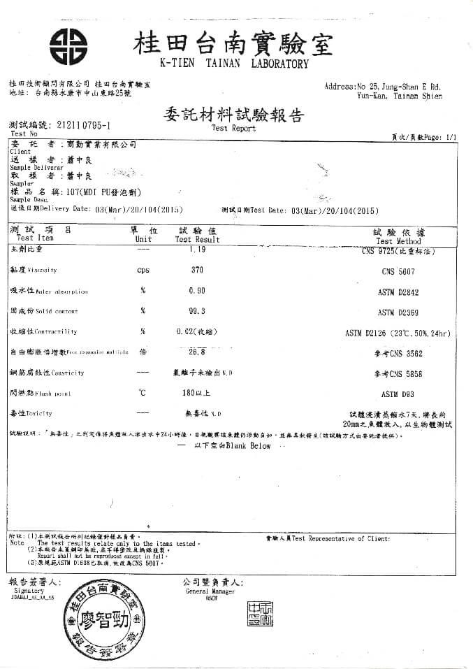 E-107-test-report