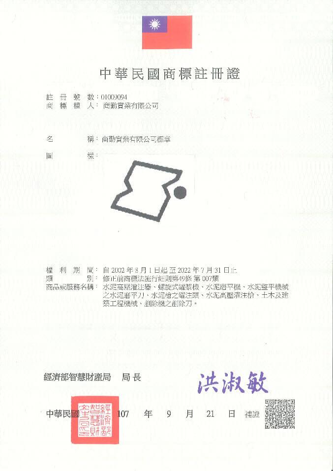 trademark-registration2